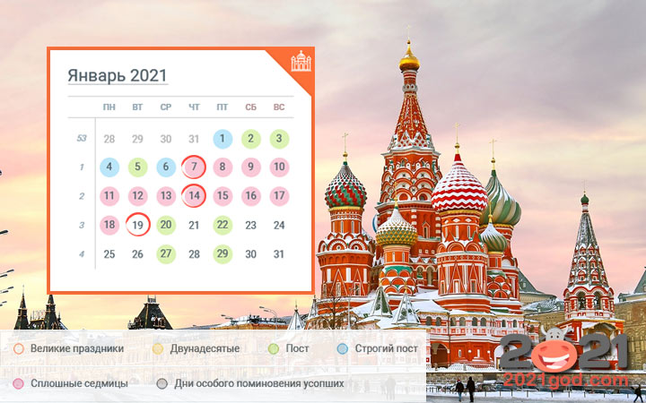 Православный календарь на январь 2021 года для России