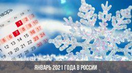 Январь 2021 года в России: календарь, праздники, выходные