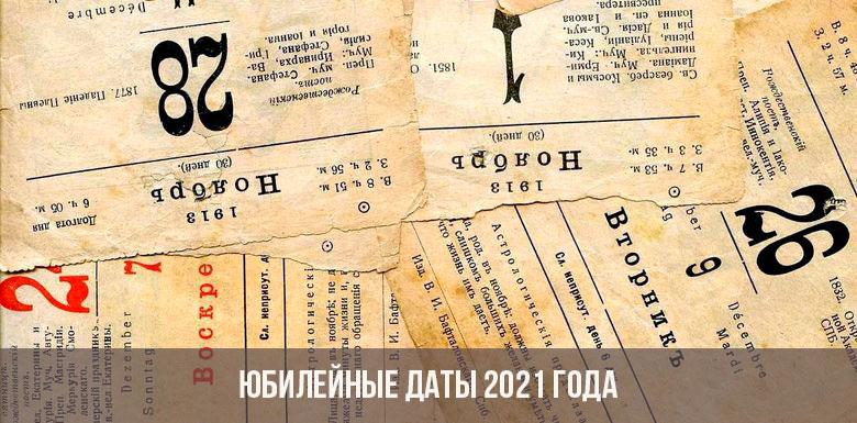 Юбилейные даты 2021 года