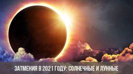 Затмения в 2021 году: солнечные и лунные