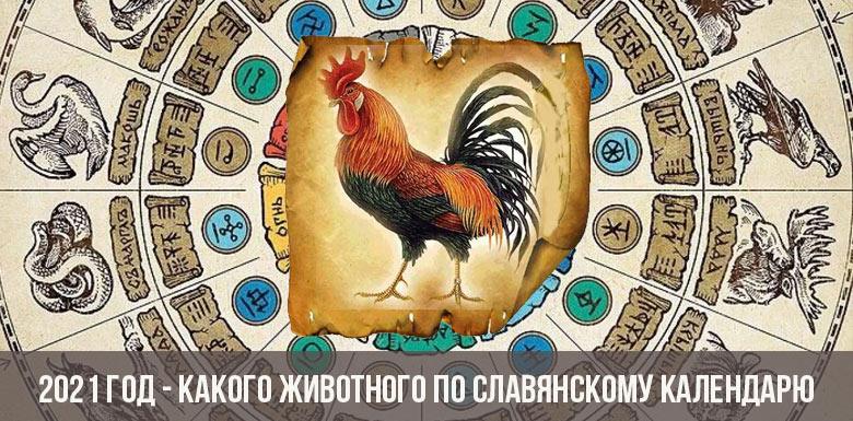 2021 год - какого животного по славянскому календарю