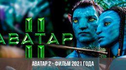Аватар 2 фильм 2021 года