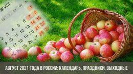 Август 2021 года в России: календарь, праздники, выходные