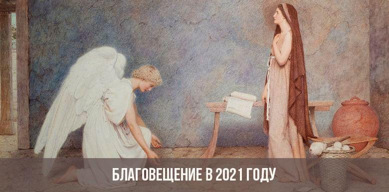 Благовещение в 2021 году