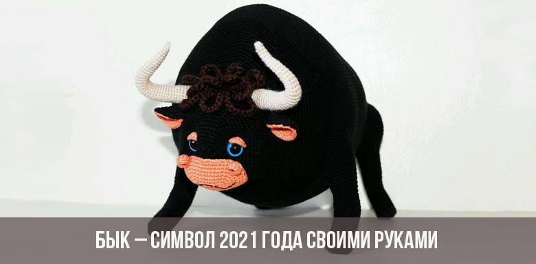 Бык – символ 2021 года своими руками