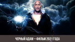 Черный Адам – фильм 2021 года