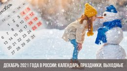Декабрь 2021 года в России: календарь, праздники, выходные