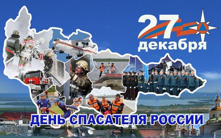День спасателя и другие праздники России в декабре 2021 года