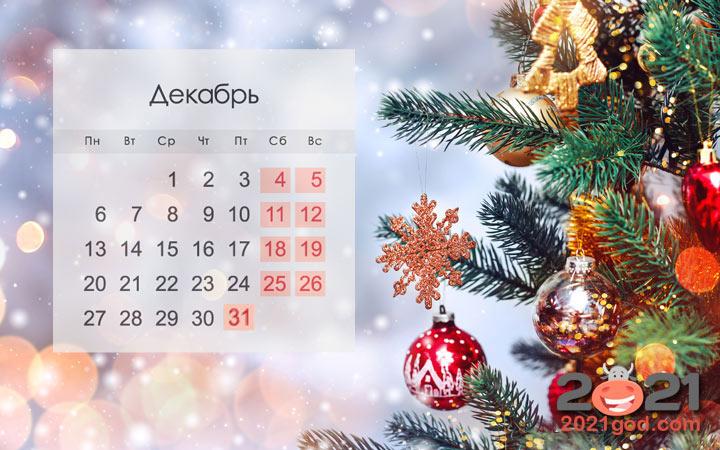 Все праздники декабря 2021 года