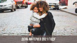 День матери в 2021 году