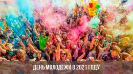 День молодежи в 2021 году