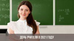 День учителя в 2021 году