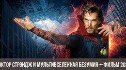 Доктор Стрэндж и мультивселенная безумия – фильм 2021 года