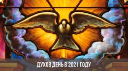 Духов день в 2021 году