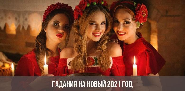 Гадания на Новый 2021 год