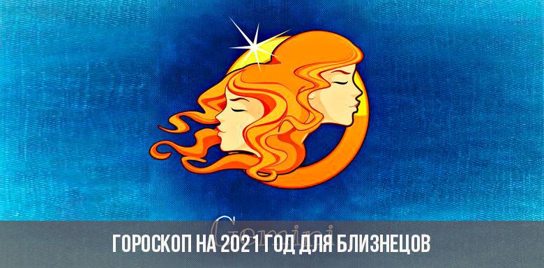 Гороскоп на 2021 год для Близнецов