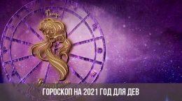 Гороскоп на 2021 год для Дев