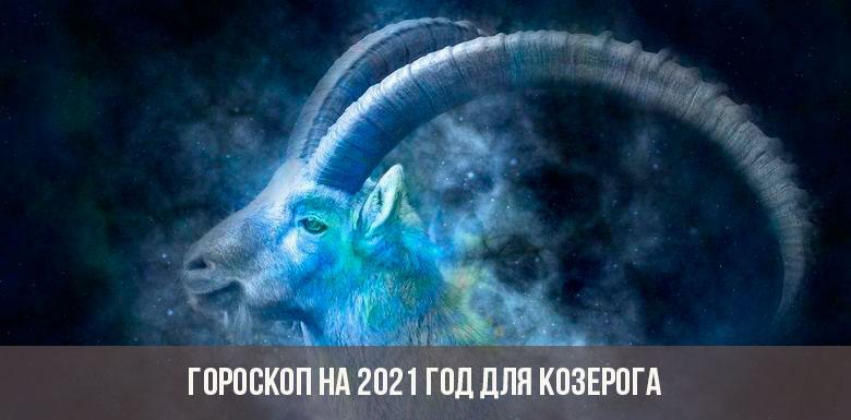 Гороскоп для Козерога на 2021 год