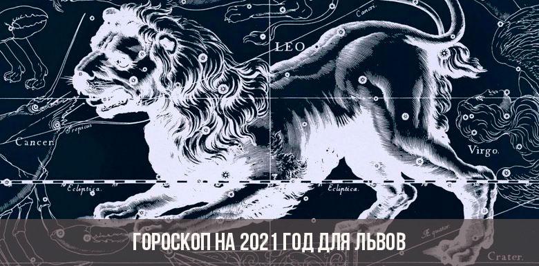 Гороскоп на 2021 год для Львов