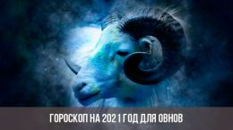 Гороскоп на 2021 для Овна