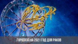 Гороскоп на 2021 год для Раков