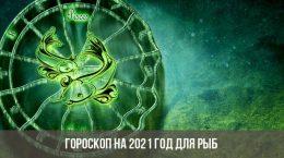 Гороскоп на 2021 год для Рыб