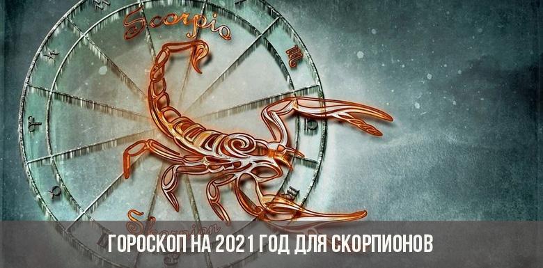 Гороскоп на 2021 год для Скорпионов