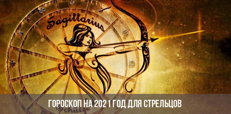 Гороскоп на 2021 год для Стрельцов