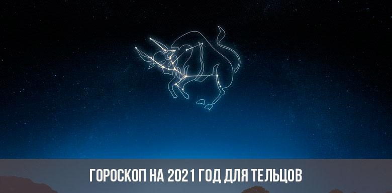 Гороскоп на 2021 год для Тельца