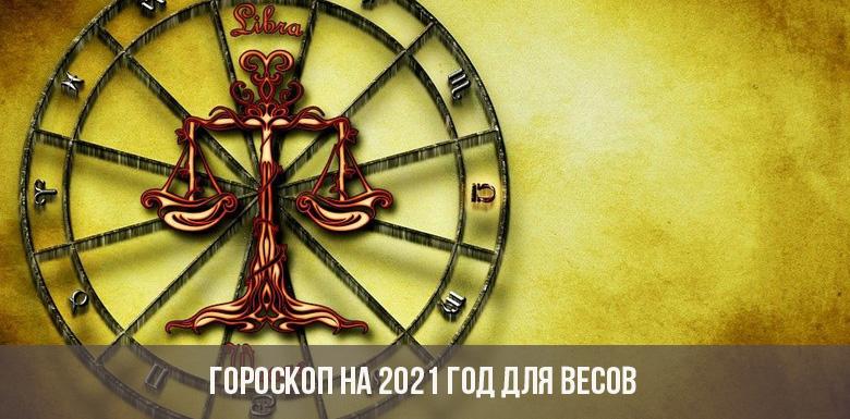 Гороскоп на 2021 год для Весов