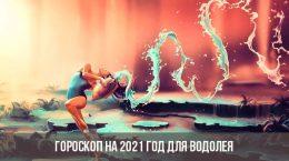 Гороскоп для Водолея на 2021 год