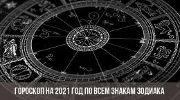 Гороскоп на 2021 год по всем знакам зодиака