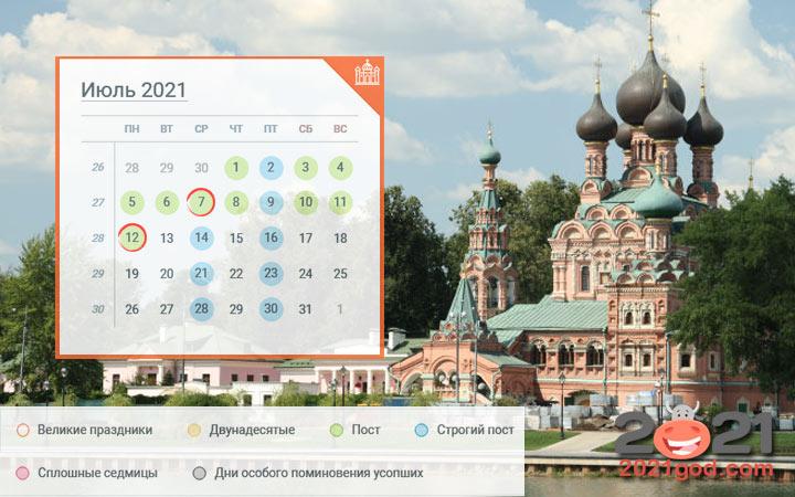 Православный календарь на июль 2021 года