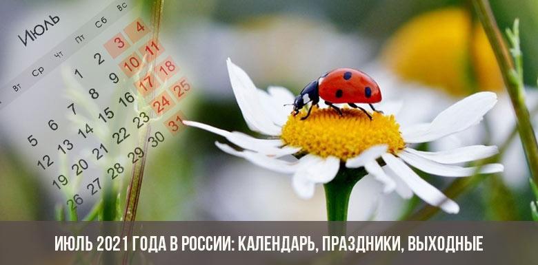 Июль 2021 года в России: календарь, праздники, выходные