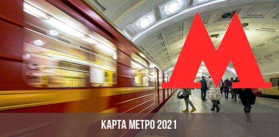 Карта метро 2021
