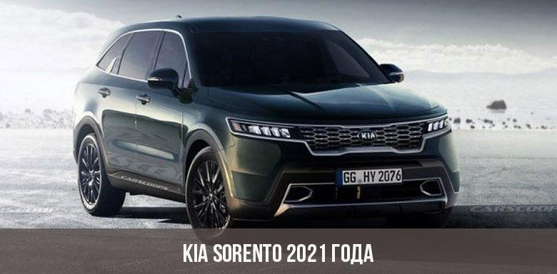 Kia Sorento 2021, интерьер, технические характеристики