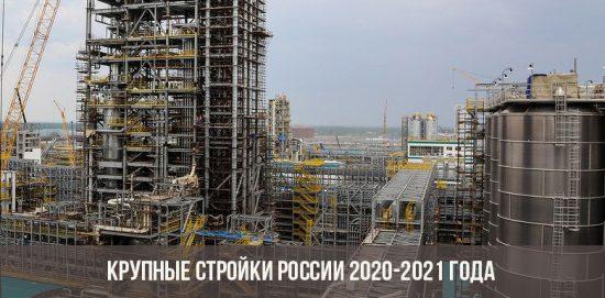 Крупные стройки России 2020-2021 года