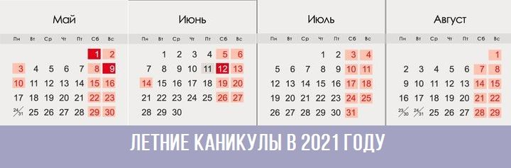 Календарь летних каникул в 2021 году