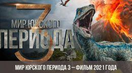 Мир Юрского периода 3 – фильм 2021 года