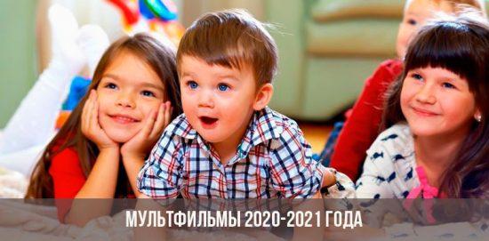 Мультфильмы в 2020-2021 году