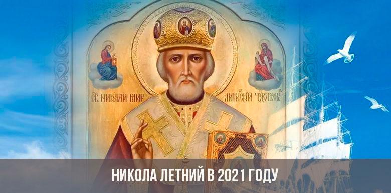 Никола Летний в 2021 году