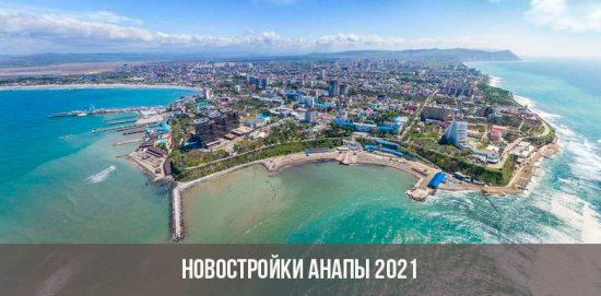 новостройки Анапы 2021