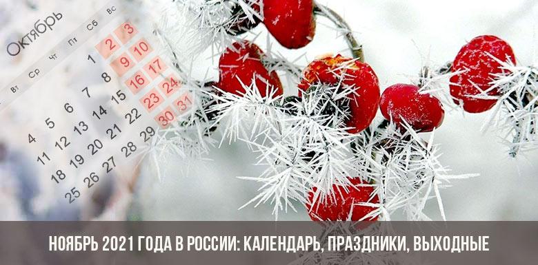 Ноябрь 2021 года в России: календарь, праздники, выходные
