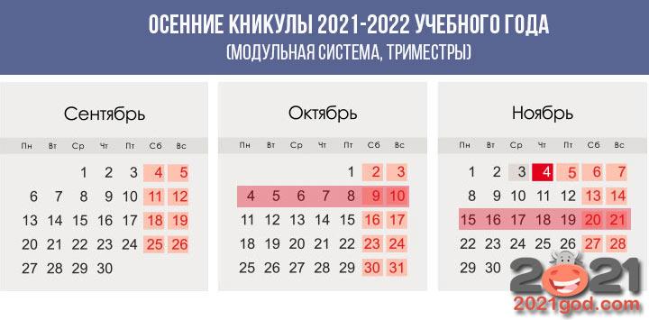 Календарь школьника на осень 2021 года с выходными ноября и датами каникул