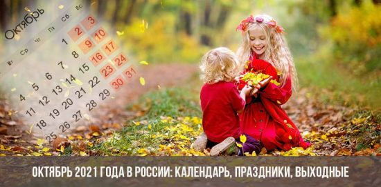 Октябрь 2021 года в России: календарь, праздники, выходные