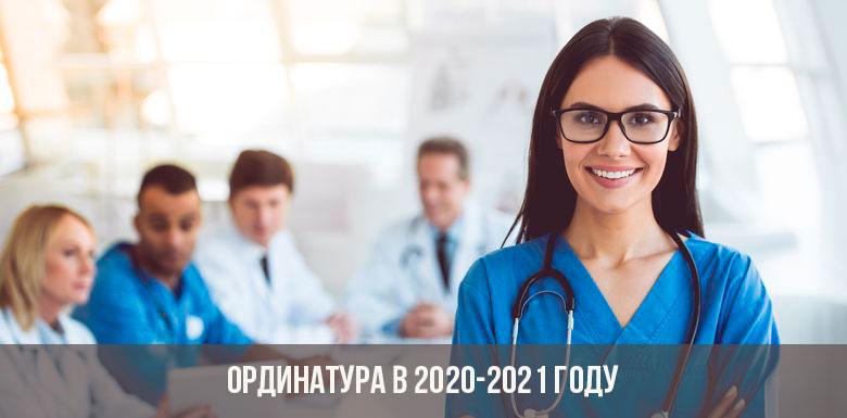 Ординатура в 2021 году