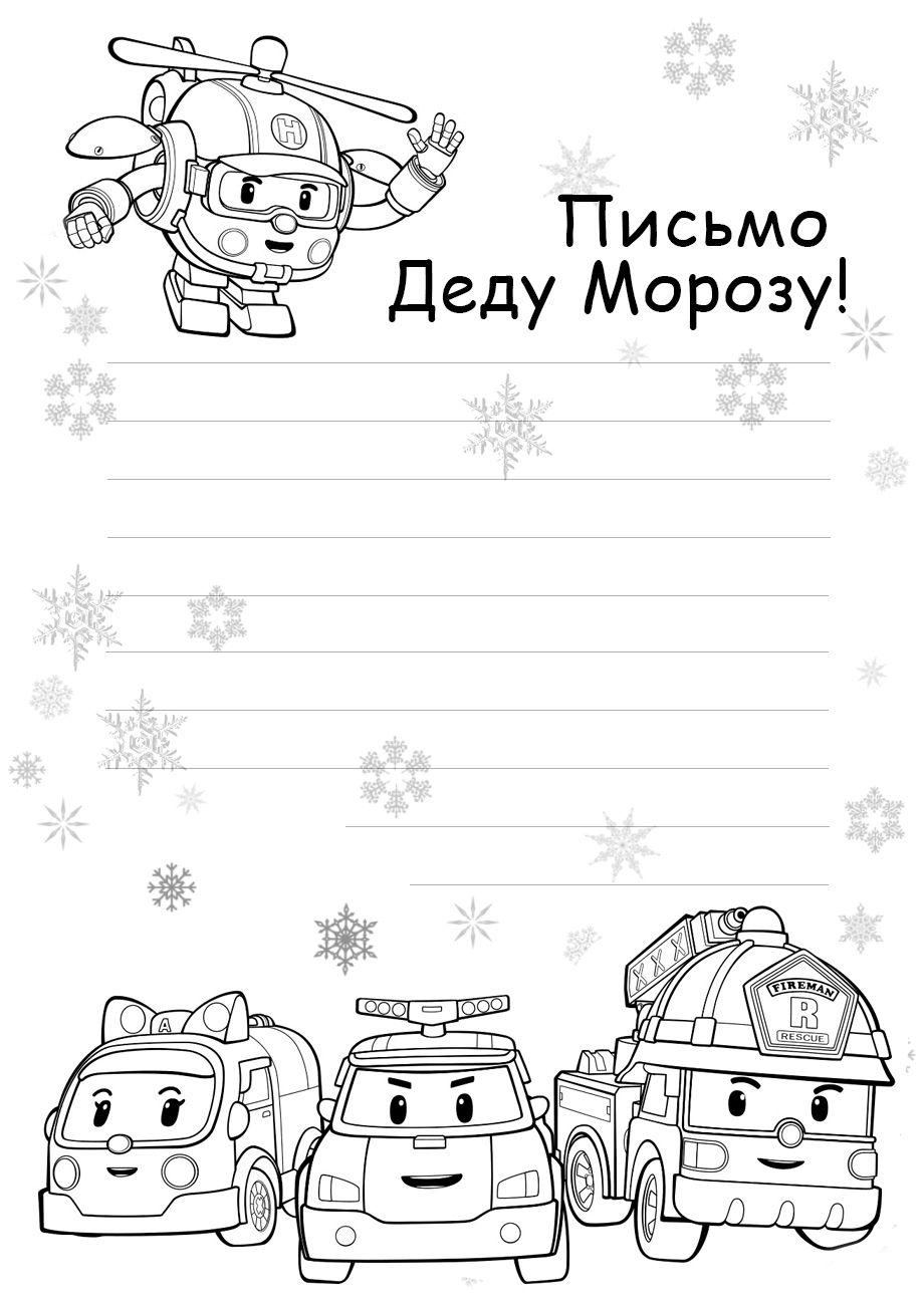 Шаблон письма Деду Морозу