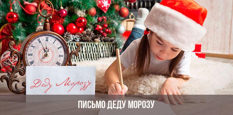 Девочка пишет письмо Деду Морозу