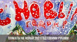 Плакаты на Новый 2021 год своими руками
