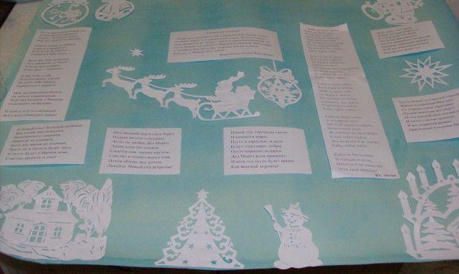 Мастер-класс по изготовлению трафаретного плаката на Новый год
